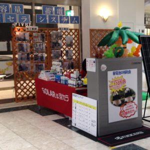 キタオオジタウンで京セラ蓄電池イベント開催しました!
