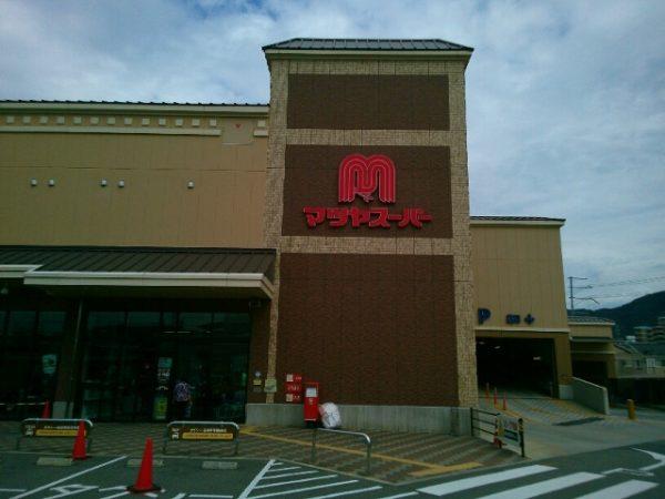 8月7日(日)にマツヤスーパー山科三条店にて省エネイベント開催しました♪