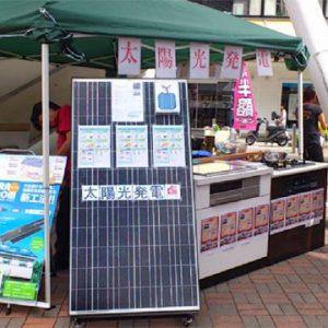 ダイエーにて太陽光発電イベント開催!