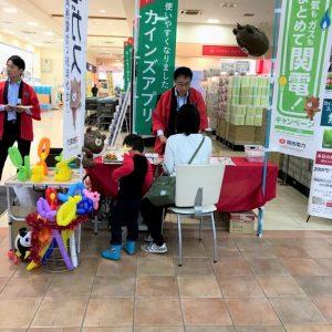 カインズホーム木津川店にて関電ガスイベント開催しました♫