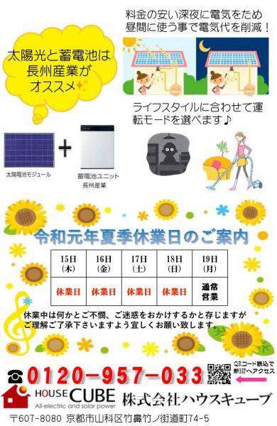 31年夏季休業ハガキ_02