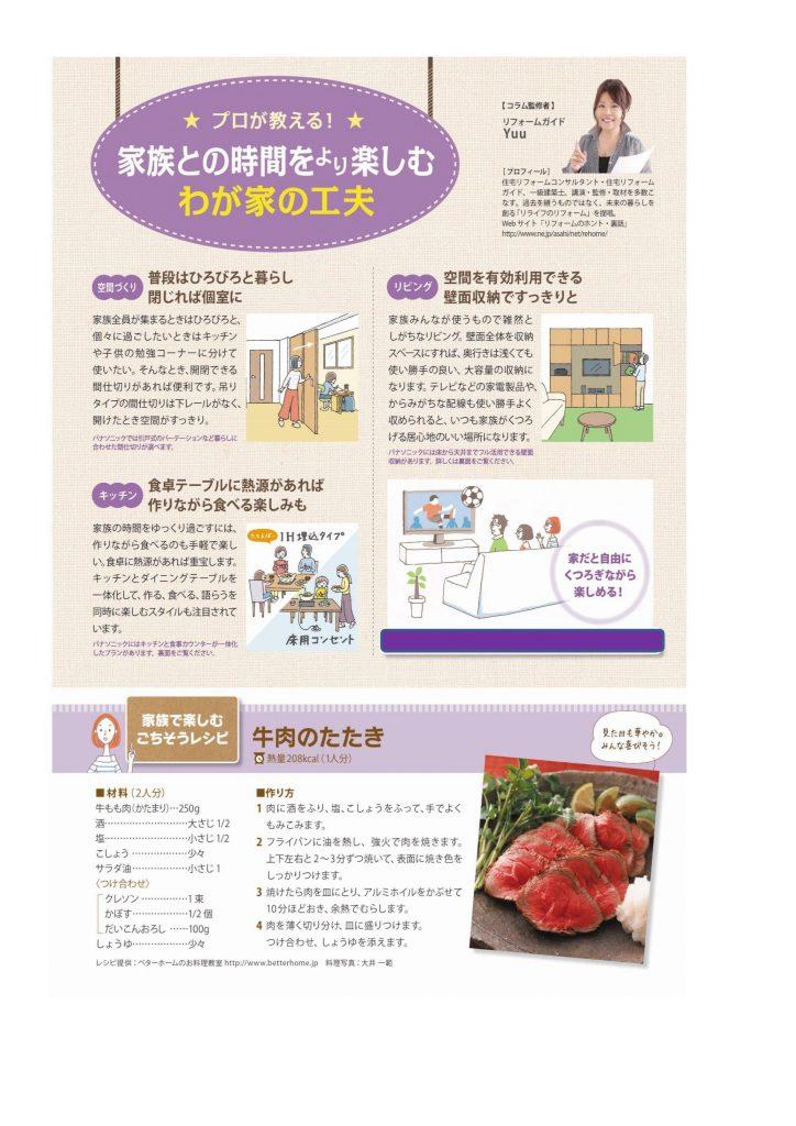 life_partners_38 のコピー_02